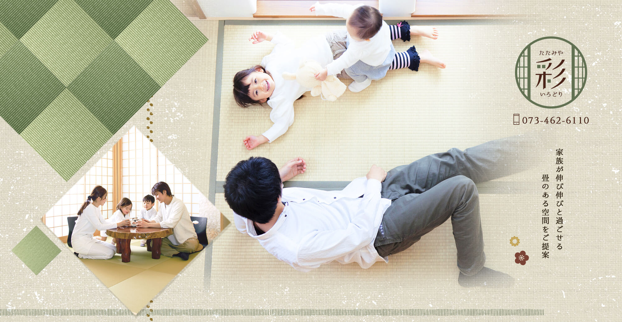家族が伸び伸びと過ごせる畳のある空間をご提案
