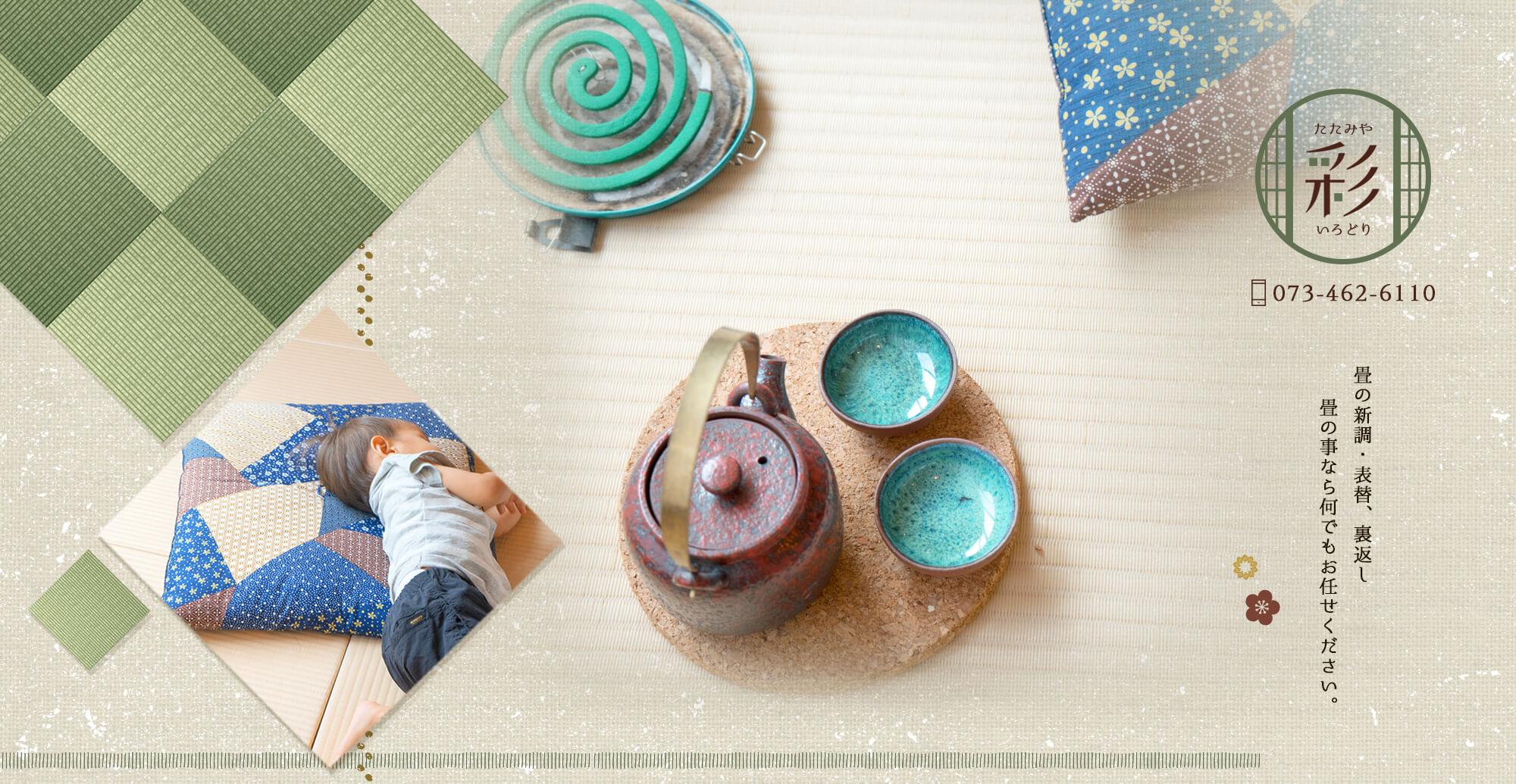 畳の新調・表替・裏返し 畳のことなら何でもお任せください。